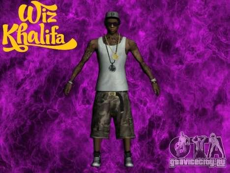 Wiz Khalifa для GTA San Andreas