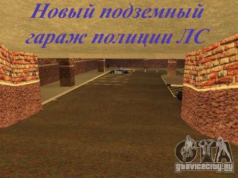 Новый интерьер подземного гаража полиции ЛС для GTA San Andreas