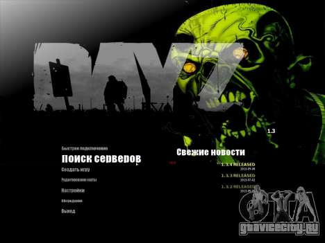 Меню MTA на русском языке для GTA San Andreas второй скриншот