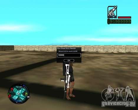 Cleo Gun for SA:MP (dgun) для GTA San Andreas четвёртый скриншот