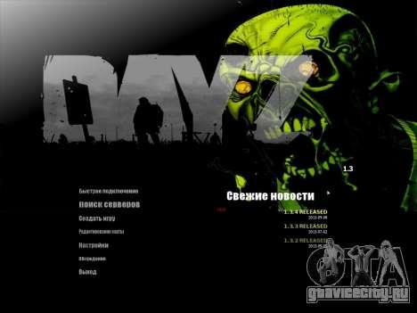 Меню MTA на русском языке для GTA San Andreas