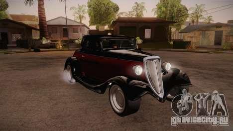 Hot Rod Extreme для GTA San Andreas вид сзади