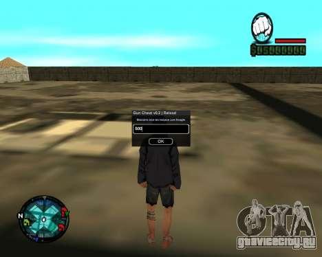 Cleo Gun for SA:MP (dgun) для GTA San Andreas второй скриншот