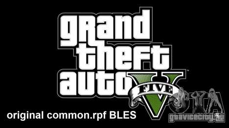 Оригинальный common.rpf BLES для GTA 5
