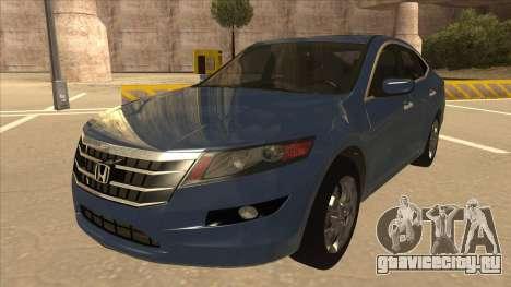 Honda Crosstour 2012 для GTA San Andreas