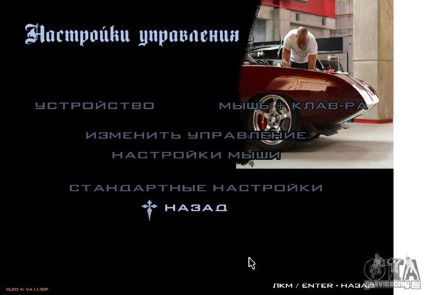 Мод на гта сан андреас на машины из форсажа 6