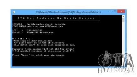 No Begin Screen Patch для GTA San Andreas