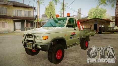 UAZ 2360 Ремонт водопровода SA для GTA San Andreas