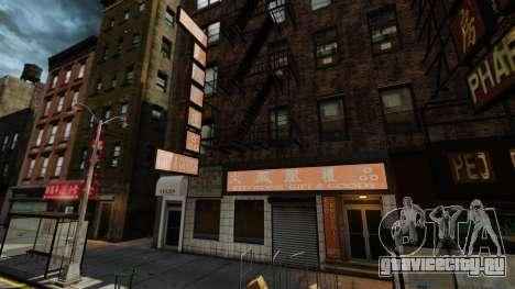 Реальные магазины v2 для GTA 4 третий скриншот