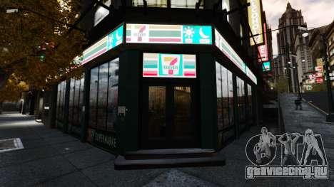 Реальные магазины v2 для GTA 4 шестой скриншот