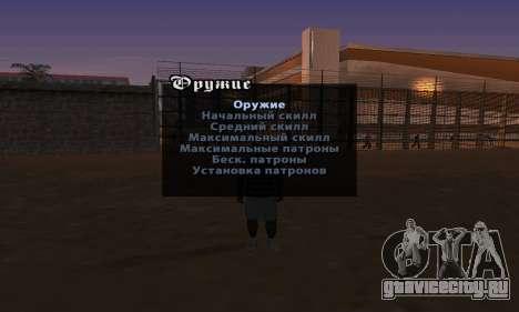 Cheat Menu Русская версия для GTA San Andreas второй скриншот