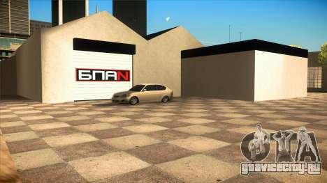 Гараж в Doherty БПАN v1.1 для GTA San Andreas третий скриншот