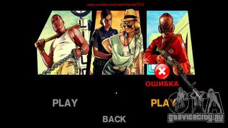 Меню и загрузочные картинки в стиле GTA V для GTA 4 четвёртый скриншот