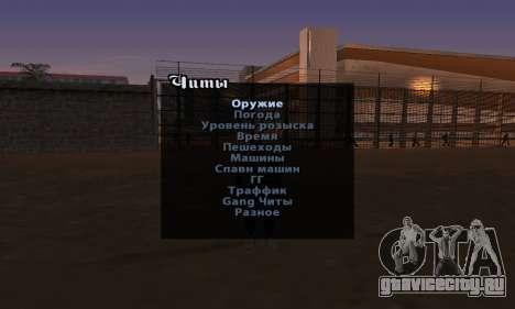 Cheat Menu Русская версия для GTA San Andreas