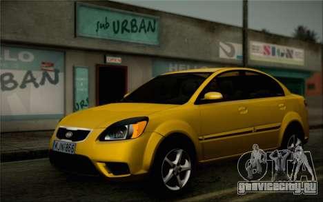 Kia Rio II 2009 для GTA San Andreas вид слева