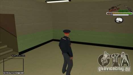 SAPD пак скинов для GTA San Andreas десятый скриншот