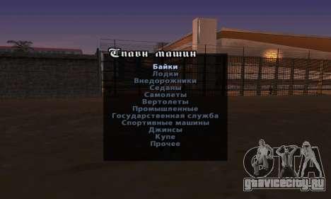 Cheat Menu Русская версия для GTA San Andreas третий скриншот