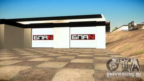 Гараж в Doherty БПАN v1.1 для GTA San Andreas второй скриншот