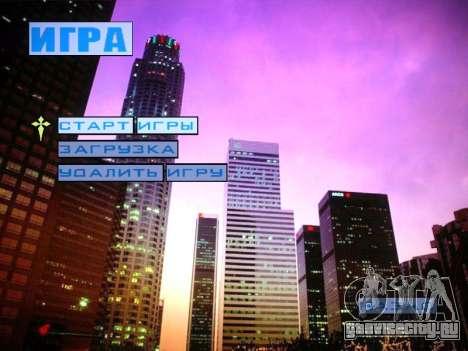 Новое меню и новый шрифт для GTA San Andreas третий скриншот
