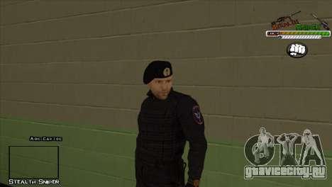 SAPD пак скинов для GTA San Andreas