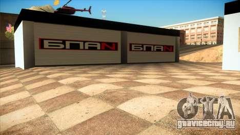 Гараж в Doherty БПАN v1.1 для GTA San Andreas четвёртый скриншот
