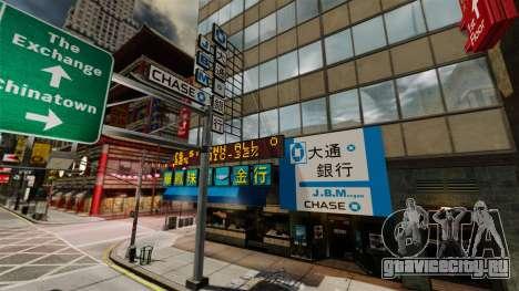 Реальные магазины для GTA 4 четвёртый скриншот