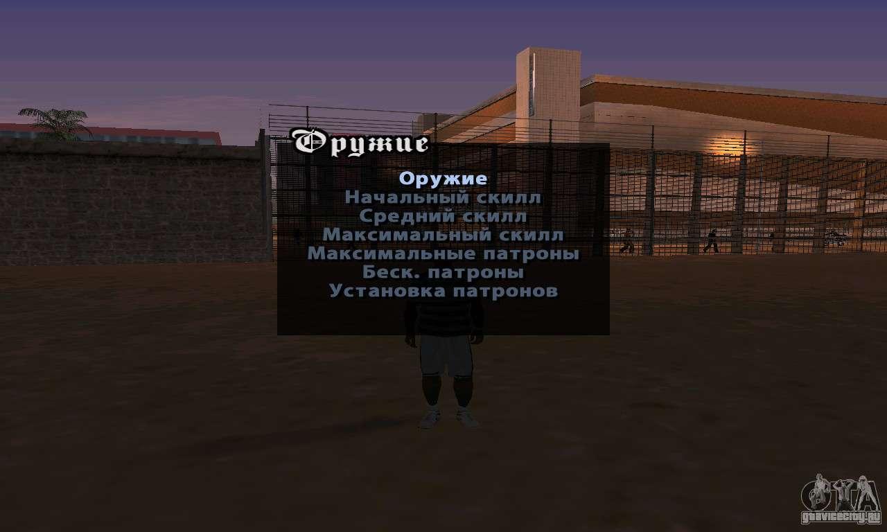 Скачать мод меню на гта сан андреас на русском