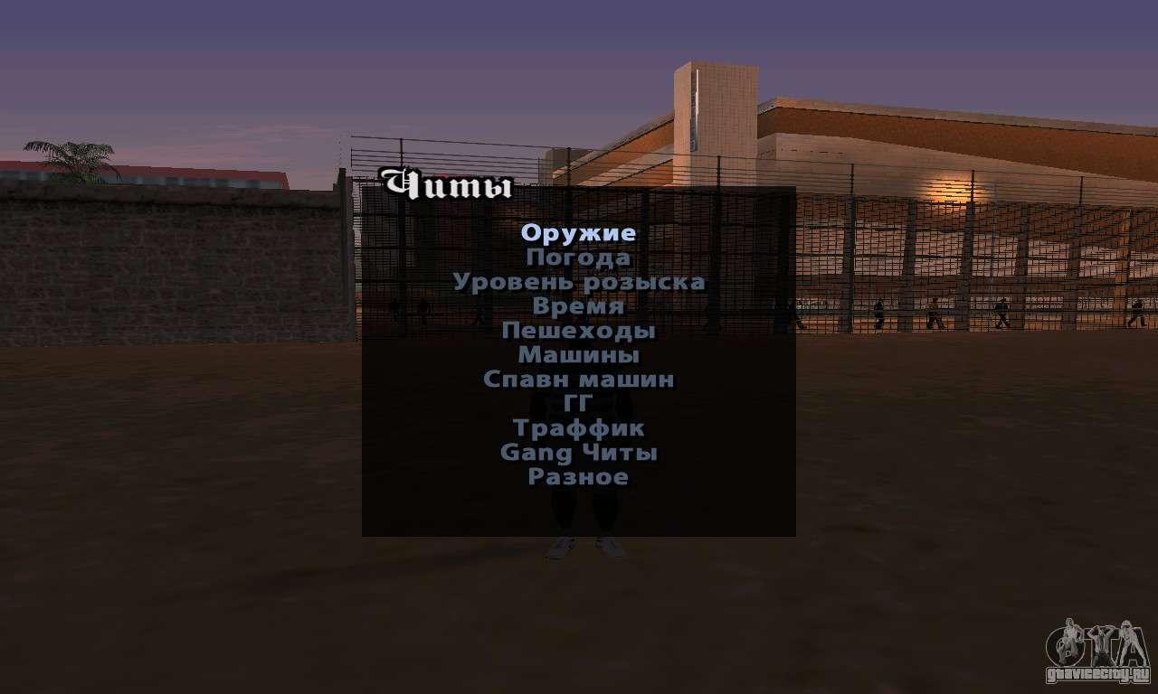 скачать чит на самп 03е на русском