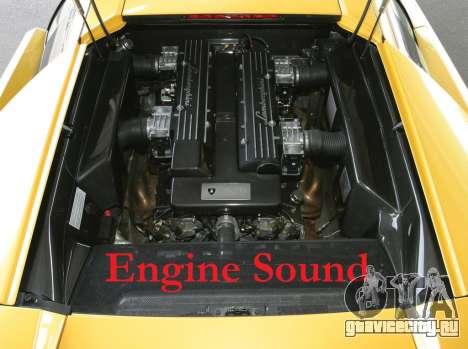 Звук двигателя Lamborghini Murcielago для GTA 4