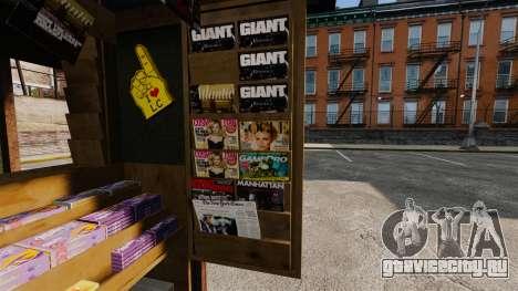 Новые товары в журнальном киоске для GTA 4