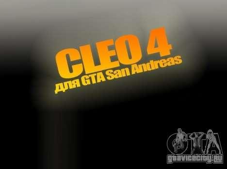 CLEO 4.3.10 для GTA San Andreas