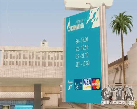 AЗС Газпром нефть для GTA San Andreas второй скриншот