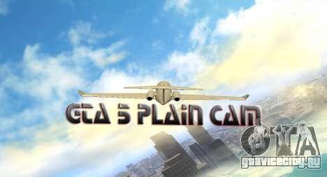 Plain Cam для GTA San Andreas пятый скриншот