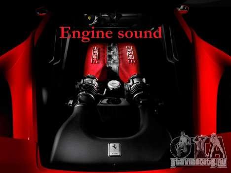 Звук двигателя Ferrari для GTA 4