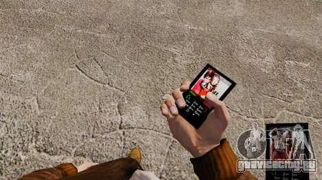 Тема для телефона t.A.T.u для GTA 4
