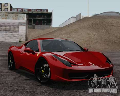 Ferrari 458 Italia 2010 для GTA San Andreas вид справа