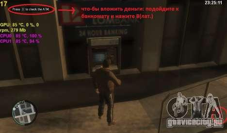 Аккаунт в банкомате для GTA 4 второй скриншот