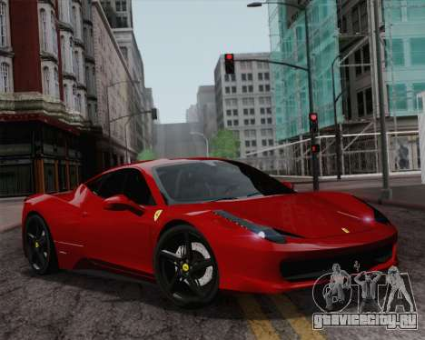 Ferrari 458 Italia 2010 для GTA San Andreas колёса
