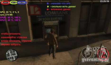 Аккаунт в банкомате для GTA 4 третий скриншот