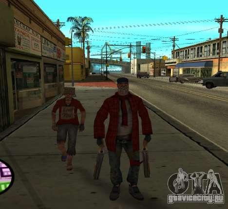 Бомжи для GTA San Andreas второй скриншот