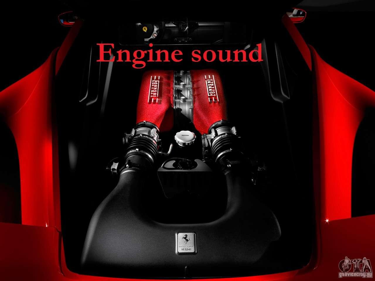 Звуки двигателя автомобиля скачать