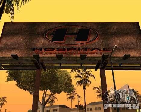 Новый HD Госпиталь для GTA San Andreas второй скриншот