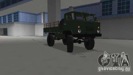 ГАЗ 66 для GTA Vice City