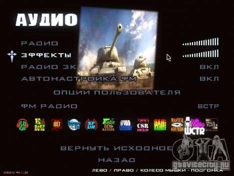 Меню World of Tanks для GTA San Andreas шестой скриншот