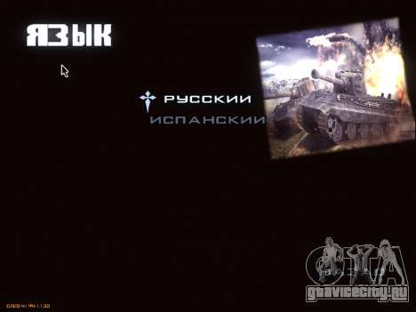 Меню World of Tanks для GTA San Andreas