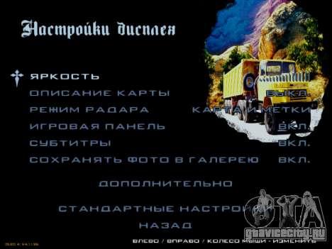 Загрузочные экраны Советские Грузовики для GTA San Andreas одинадцатый скриншот