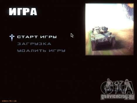 Меню World of Tanks для GTA San Andreas третий скриншот
