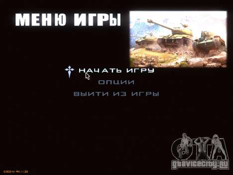 Меню World of Tanks для GTA San Andreas второй скриншот