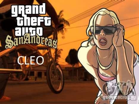 CLEO 4.3.15 для GTA San Andreas