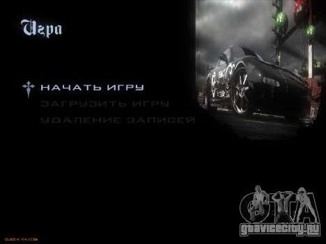 Меню NFS для GTA San Andreas шестой скриншот